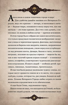Книга Дочери осени автор Анна Мори и Франц Мартлет