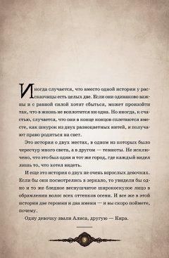 Книга Дочери осени жанр Приключения, Сказка, Фантастика и Фэнтези