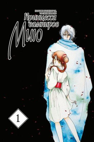 Принцесса вампиров Мию. Том 1. манга