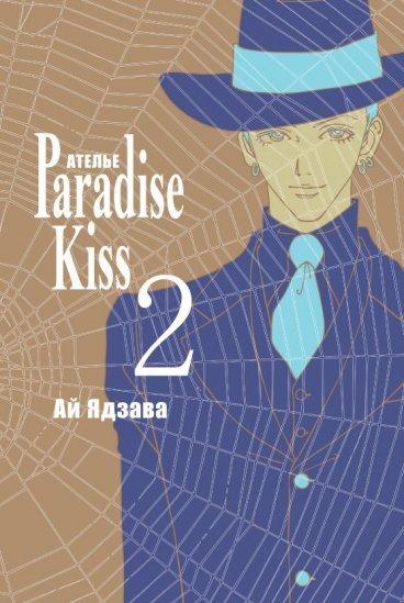 "Ателье ""Paradise Kiss"". Том 2. манга"