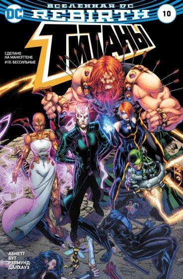 Вселенная DC. Rebirth. Титаны #10; Красный Колпак и Изгои #5-6 комикс