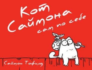 Кот Саймона: сам по себе комикс