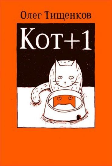 Кот +1 комикс