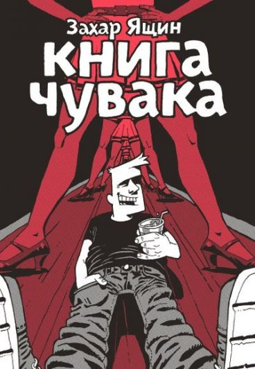 Книга Чувака комикс