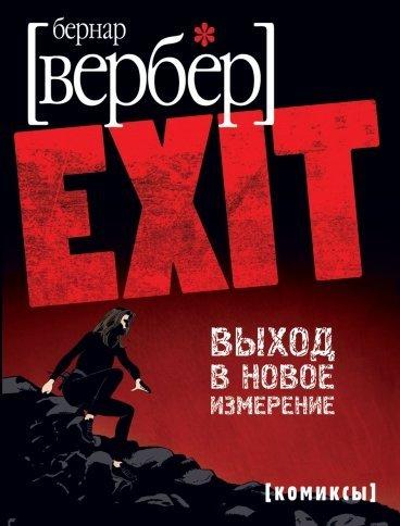 EXIT. Выход в новое измерение. комикс