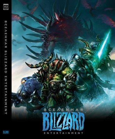 Вселенная Blizzard Entertainment артбук