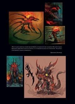 Артбук Вселенная Blizzard Entertainment серия Blizzard Entertainment