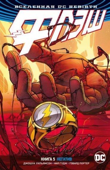 Вселенная DC. Rebirth. Флэш. Книга 5. Негатив комикс