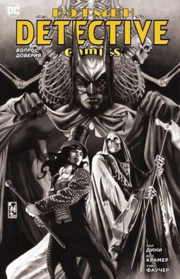 Бэтмен. Detective Comics. Вопрос доверия комикс