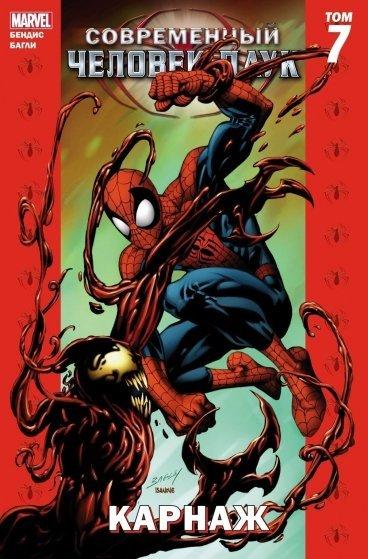Современный Человек-Паук Том 7.  Карнаж комикс