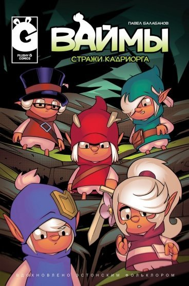 Ваймы: Стражи Кадриорга комикс