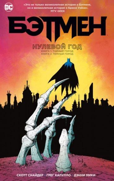 Бэтмен. Нулевой год комикс