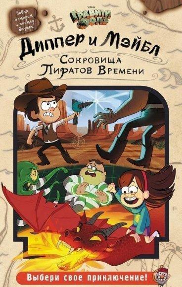 Диппер и Мэйбл. Сокровища Пиратов Времени. книга