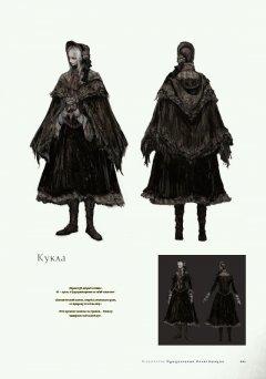Артбук Bloodborne: Официальные Иллюстрации источник Bloodborne