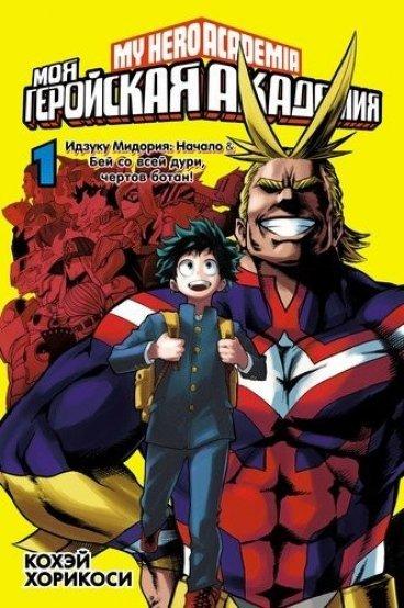 Моя геройская академия. Книга 1. манга