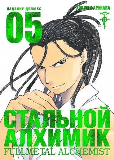 Стальной Алхимик. Книга 5. манга