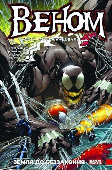 Веном: Земля до беззакония комикс