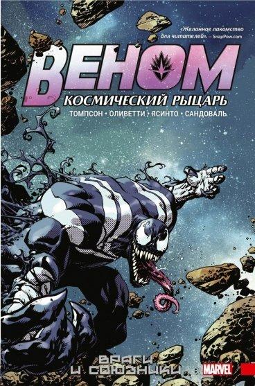 Веном. Космический рыцарь. Книга 2: Враги и союзники комикс