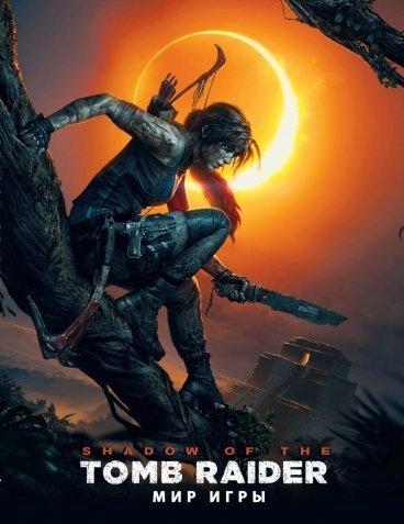 Мир игры Shadow of the Tomb Raider артбук