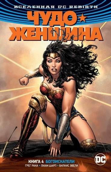 Вселенная DC. Rebirth. Чудо-Женщина. Книга 4. Богоискатели комикс