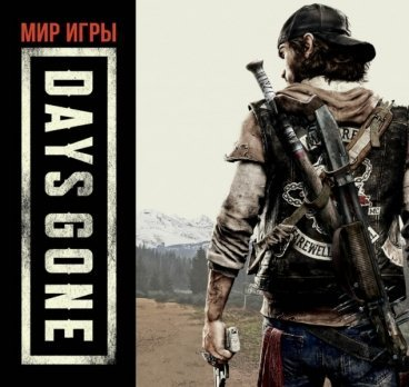 Мир игры Days Gone артбук