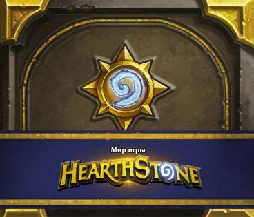 Мир игры Hearthstone артбук