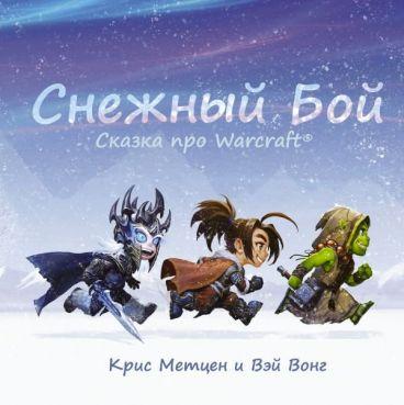 Снежный бой: Сказка про Warcraft комикс