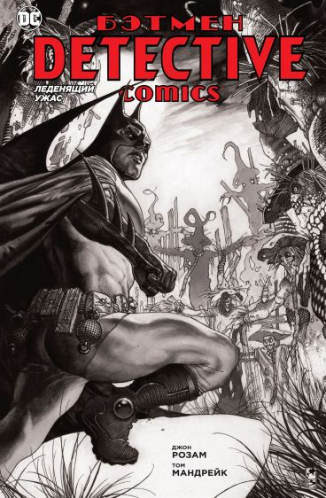 Бэтмен. Detective Comics. Леденящий ужас комикс