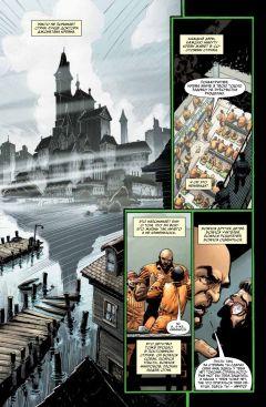 Комикс Бэтмен. Detective Comics. Леденящий ужас источник Batman
