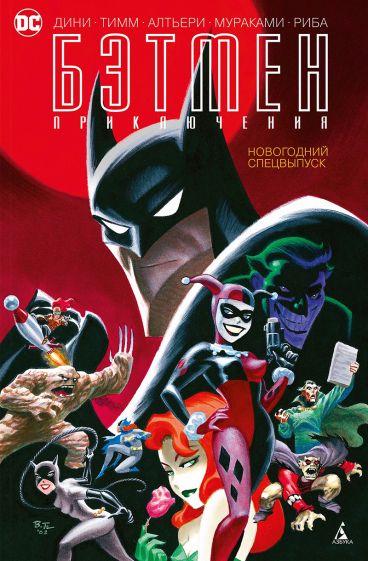 Бэтмен. Приключения. Новогодний спецвыпуск комикс