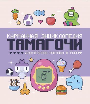 Карманная Энциклопедия Тамагочи: электронные питомцы в России артбук