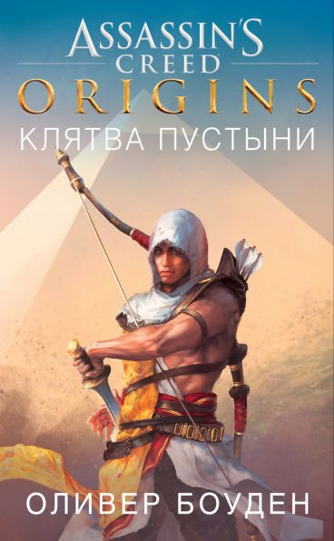 Assassin's Creed. Origins. Клятва пустыни книга