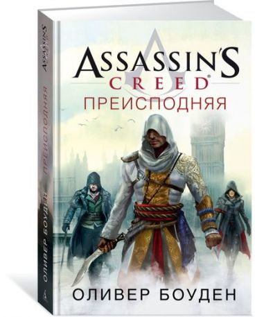 Assassin's Creed. Преисподняя книга