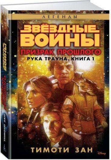 Звёздные войны: Рука Трауна – Призрак прошлого. Книга 1 книга