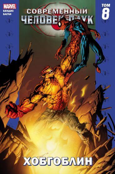 Современный Человек-Паук: Хобгоблин. Том 8 комикс