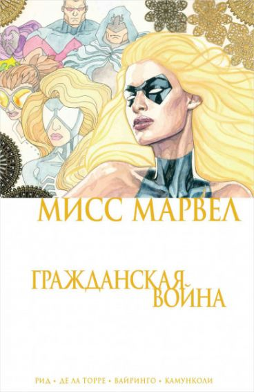 Мисс Марвел: Гражданская война комикс