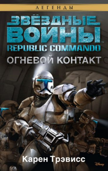 Звёздные войны: Republic Commando – Огневой контакт книга