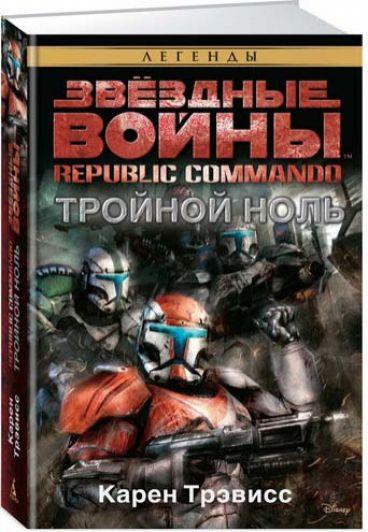 Звёздные войны: Republic Commando – Тройной ноль книга
