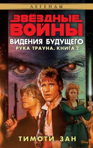 Звёздные войны: Рука Трауна – Видения будущего. Книга 2 книга