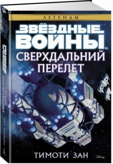 Звёздные войны: Сверхдальний Перелёт книга