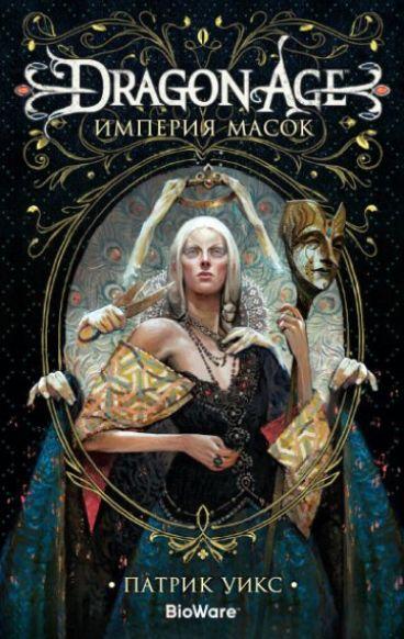 Dragon Age. Империя масок книга