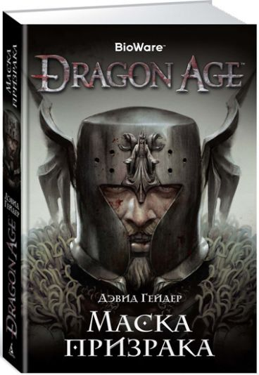 Dragon Age. Маска призрака книга