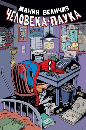 Мания величия Человека-Паука комикс