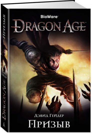 Dragon Age. Призыв книга