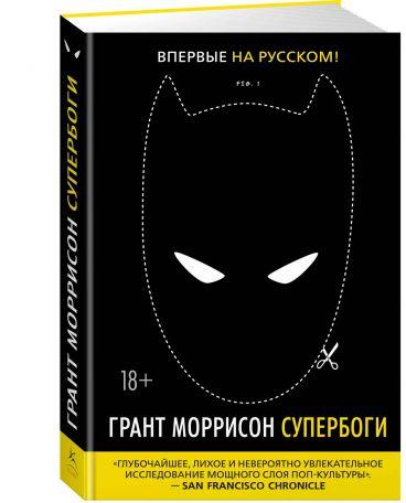 Супербоги книга