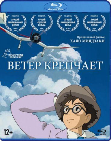 Ветер крепчает [Blu-Ray] аниме