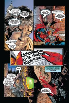 Комикс Спаун. Книга 3. жанр Мистика, Боевик и Супергерои