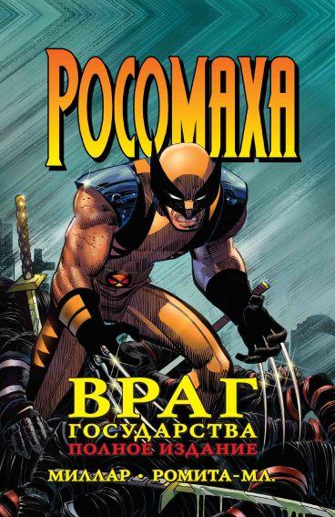 Росомаха. Враг государства комикс