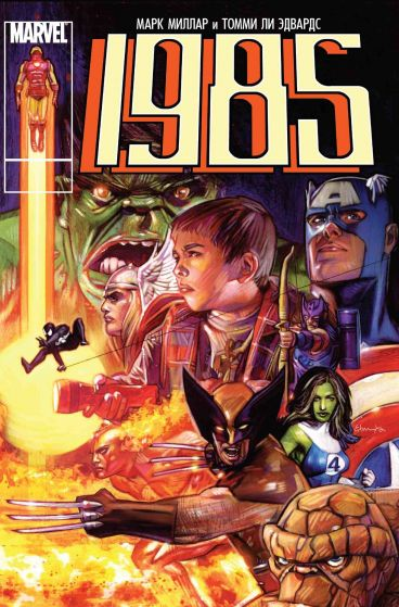 Marvel 1985 комикс