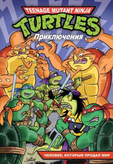Черепашки-Ниндзя: Приключения – Человек, который продал мир. Книга 6 комикс